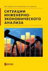 Ситуации инженерно-экономического анализа ISBN 978-5-7038-3936-2