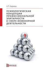 Психологическая концепция профессиональной элитарности в сфере инженерной деятельности ISBN 978-5-7038-3942-3