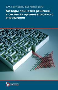 Методы принятия решений в системах организационного управления ISBN 978-5-7038-3946-1