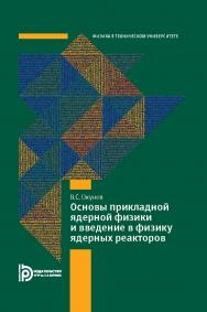 Основы прикладной ядерной физики и введение в физику ядерных реакторов ISBN 978-5-7038-3967-6