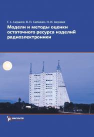 Модели и методы оценки остаточного ресурса изделий радиоэлектроники ISBN 978-5-7038-4006-1