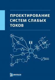 Проектирование систем слабых токов ISBN 978-5-7038-4008-5
