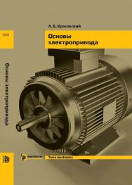 Основы электропривода ISBN 978-5-7038-4060-3