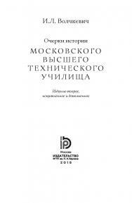 Очерки истории Московского высшего технического училища ISBN 978-5-7038-4302-4