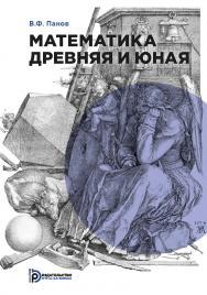 Математика древняя и юная. — 3-е изд., испр. ISBN 978-5-7038-4526-4