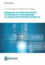 Введение в проектирование и разработку приложений на языке программирования С# : учебное пособие ISBN 978-5-7038-4553-0