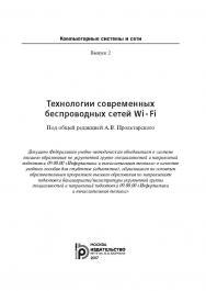 Технологии современных беспроводных сетей Wi-Fi ISBN 978-5-7038-4620-9