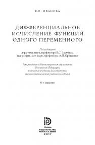 Дифференциальное исчисление функций одного переменного : учебник для вузов. вып. 2 ISBN 978-5-7038-4631-5