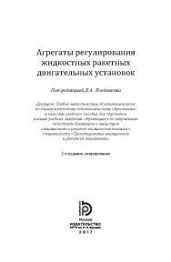 Агрегаты регулирования жидкостных ракетных двигательных установок ISBN 978-5-7038-4633-9