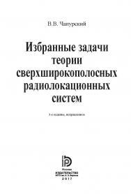 Избранные задачи теории сверхширокополосных радиолокационных систем ISBN 978-5-7038-4643-8