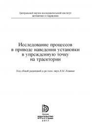 Исследование процессов в приводе наведения установки в упрежденную точку на траектории ISBN 978-5-7038-4721-3