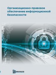 Организационно-правовое обеспечение информационной безопасности ISBN 978-5-7038-4723-7