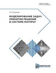 Моделирование задач принятия решений в системе МАТПРОГ : учебное пособие ISBN 978-5-7038-4772-5