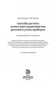 Способы расчета точностных характеристик деталей и узлов приборов ISBN 978-5-7038-4776-3