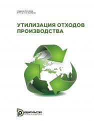 Утилизация отходов производства : учебное пособие. — 2-е изд., перераб. и доп. ISBN 978-5-7038-4793-0