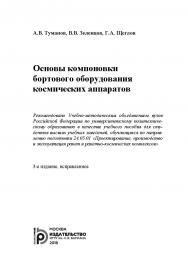 Основы компоновки бортового оборудования космических аппаратов ISBN 978-5-7038-4811-1