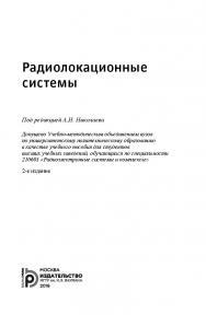 Радиолокационные системы ISBN 978-5-7038-4823-4