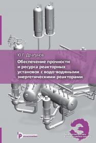 Обеспечение прочности и ресурса реакторных установок с водо-водяными энергетическими реакторами ISBN 978-5-7038-4831-9