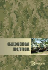 Общевойсковая подготовка ISBN 978-5-7038-4835-7