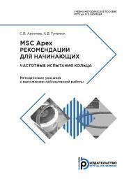 MSC Apex. Рекомендации для начинающих. Частотные испытания кольца. Методические указания к выполнению лабораторной работы ISBN 978-5-7038-4853-1