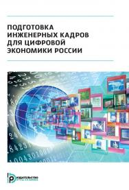 Подготовка инженерных кадров для цифровой экономики России ISBN 978-5-7038-4856-2