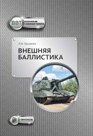 Внешняя баллистика ISBN 978-5-7038-4861-6