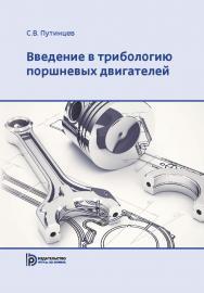Введение в трибологию поршневых двигателей : учебник ISBN 978-5-7038-4890-6