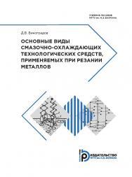 Основные виды смазочно-охлаждающих технологических средств, применяемых при резании металлов : учебное пособие ISBN 978-5-7038-4894-4