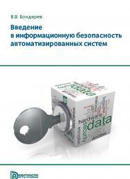 Введение в информационную безопасность автоматизированных систем ISBN 978-5-7038-4899-9