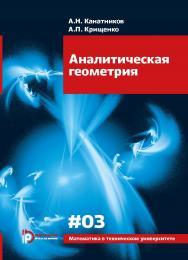 Аналитическая геометрия : учебник для вузов.  — (Математика в техническом университете ; вып. 3) ISBN 978-5-7038-4904-0