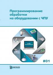 Программирование обработки на оборудовании с ЧПУ : учебник : в 2 т. Т. 1. ISBN 978-5-7038-4907-1