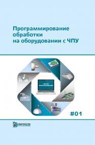 Программирование обработки на оборудовании с ЧПУ : учебник : в 2 т. Т. 1 ISBN 978-5-7038-4907-1