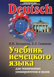 Учебник немецкого языка для технических университетов и вузов ISBN 978-5-7038-4912-5