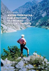 Жизнь прекрасна еще и потому, что можно путешествовать. Письма к другу ISBN 978-5-7038-4919-4