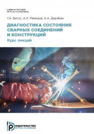 Диагностика состояния сварных соединений и конструкций. Курс лекций ISBN 978-5-7038-4937-8