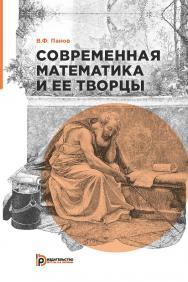 Современная математика и ее творцы. — 2-е изд., испр. ISBN 978-5-7038-4938-5
