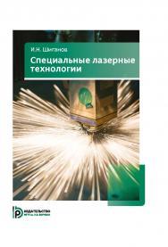 Специальные лазерные технологии : учебное пособие ISBN 978-5-7038-4985-9
