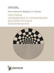 Системы наведения и управления высокоточных боеприпасов : учебное пособие ISBN 978-5-7038-4990-3