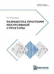 Разработка программ рекурсивной структуры : учебное пособие ISBN 978-5-7038-5004-6