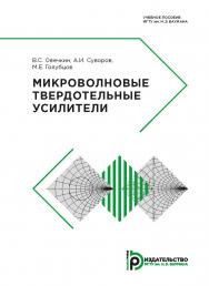Микроволновые твердотельные усилители : учебное пособие ISBN 978-5-7038-5023-7