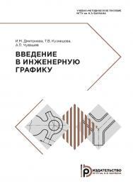 Введение в инженерную графику : учебно-методическое пособие ISBN 978-5-7038-5027-5