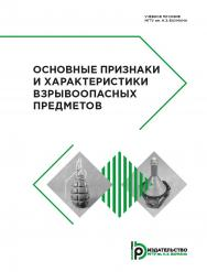 Основные признаки и характеристики взрывоопасных предметов : учебное пособие ISBN 978-5-7038-5034-3