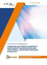 Средства доставки лазерного излучения: технологические комплексы, интеллектуальная оснастка : учебное пособие ISBN 978-5-7038-5041-1