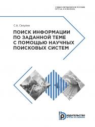 Поиск информации по заданной теме с помощью научных поисковых систем : учебно-методическое пособие ISBN 978-5-7038-5042-8