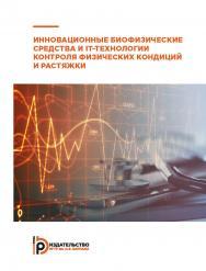 Инновационные биофизические средства и IT-технологии контроля физических кондиций и растяжки : учебное пособие ISBN 978-5-7038-5056-5