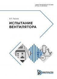 Испытание вентилятора : учебно-методическое пособие ISBN 978-5-7038-5077-0