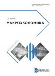 Макроэкономика : учебно-методическое пособие ISBN 978-5-7038-5079-4