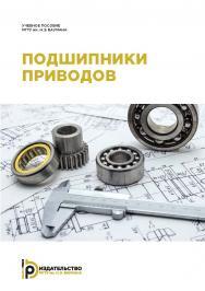 Подшипники приводов : учебное пособие ISBN 978-5-7038-5106-7