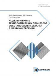 Моделирование технологических процессов восстановления деталей в машиностроении : учебное пособие ISBN 978-5-7038-5107-4