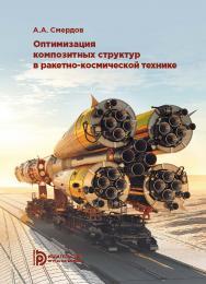 Оптимизация композитных структур в ракетно-космической технике. Краткий курс в тринадцати лекциях ISBN 978-5-7038-5109-8